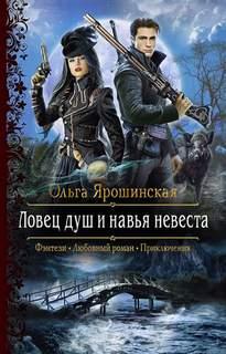 Ярошинская Ольга - Ловец душ и навья невеста