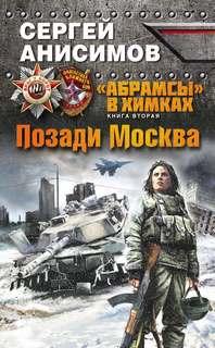 Анисимов Сергей - Абрамсы в Химках 02. Позади Москва