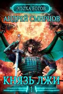 Смирнов Андрей - Эпоха богов 01. Князь лжи