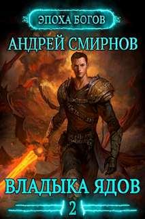 Смирнов Андрей - Эпоха богов 02. Владыка ядов