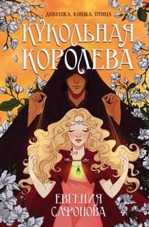 Сафонова Евгения - Темные игры Лиара 01. Кукольная королева