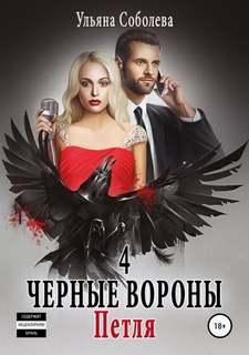 Соболева Ульяна - Черные вороны 04. Петля