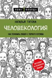 Титова Наталья - Человекология. Как понимать людей с первого взгляда