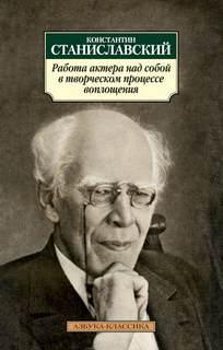 Станиславский Константин - Работа актера над собой в творческом процессе воплощения