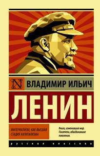 Ленин Владимир - Империализм как высшая стадия капитализма