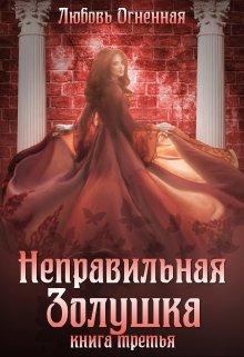 Огненная Любовь - Страшные сказки 03. Неправильная Золушка