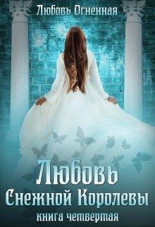 Огненная Любовь - Страшные сказки 04. Любовь Снежной Королевы