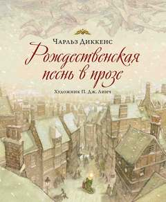 Диккенс Чарльз - Рождественская песнь в прозе