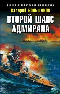 Большаков Валерий - Второй шанс адмирала