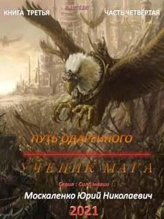 Москаленко Юрий - Сила магии 03. Путь одаренного. Ученик мага. Часть 4