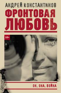 Константинов Андрей - Фронтовая любовь