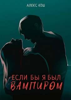Кош Алекс - Вампиры 01. Если бы я был вампиром