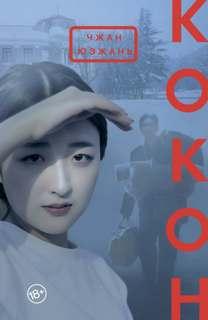 Чжан Юэжань - Кокон