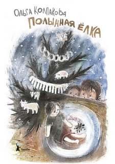 Колпакова Ольга - Полынная елка