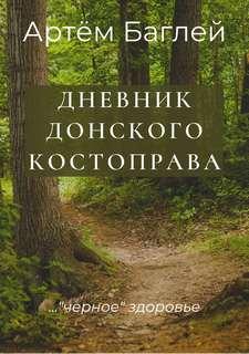Баглей Артем - Донской Костоправ. Дневник