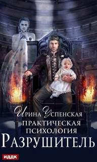 Успенская Ирина - Практическая психология 03. Разрушитель