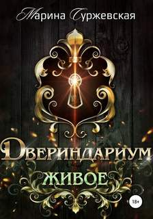 Суржевская Марина - Двериндариум 02. Живое