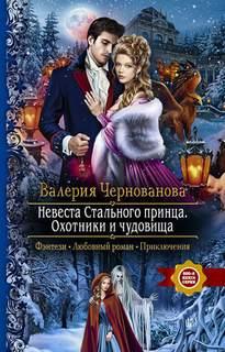 Чернованова Валерия - Лорды Шареса 02. Невеста Стального принца. Охотники и чудовища