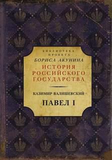 Валишевский Казимир - Павел I