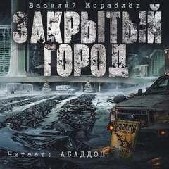 Кораблев Василий - Дневник: Закрытый город