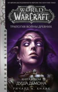 Кнаак Ричард - Война Древних, книга 2: Душа Демона (World of Warcraft)