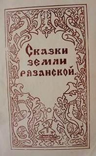 Сказки земли рязанской