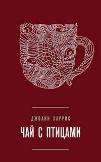 Харрис Джоан - Чай с птицами