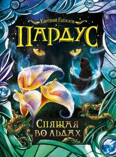Гаглоев Евгений - Пардус 03. Спящая во льдах