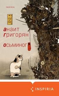 Григорян Анаит - Осьминог