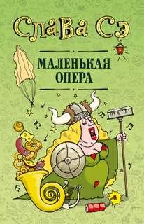 Сэ Слава - Маленькая опера. Сборник