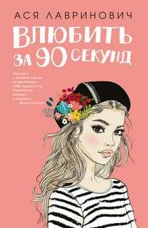 Лавринович Ася - Влюбить за 90 секунд