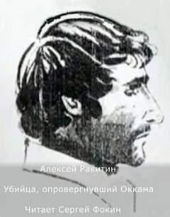 Ракитин Алексей - Убийца, опровергнувший Оккама