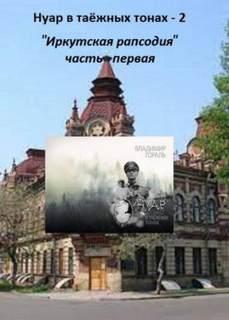 Гораль Владимир - Нуар в таежных тонах 02. Иркутская рапсодия