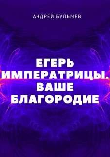 Булычев Андрей - Егерь Императрицы 02. Ваше Благородие