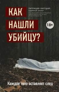 Уилтшир Патриция - Как нашли убийцу? Каждое тело оставляет след