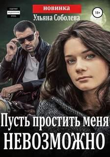 Соболева Ульяна - Пусть меня осудят 03. Пусть простить меня невозможно