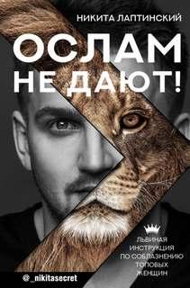 Лаптинский Никита - Ослам не дают! Львиная инструкция по соблазнению топовых женщин