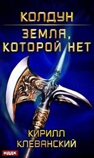Клеванский Кирилл - Колдун 04. Земля, которой нет