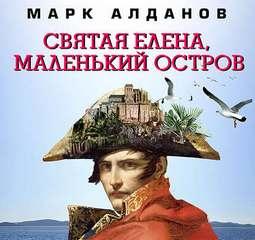 Алданов Марк - Мыслитель 4. Святая Елена, маленький остров