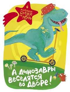 А динозавры веселятся во дворе! (Сборник)
