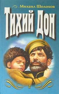 Шолохов Михаил - Тихий Дон
