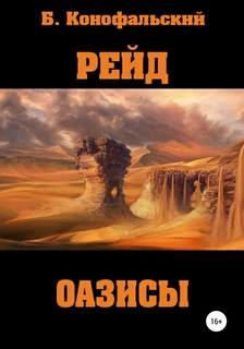Конофальский Борис - Рейд 01. Оазисы