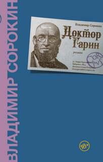 Сорокин Владимир - Доктор Гарин