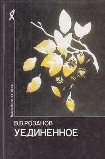 Розанов Василий - Уединенное
