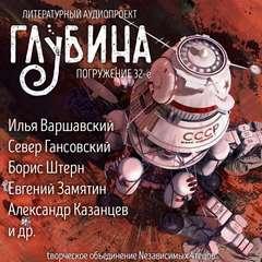 ГЛУБИНА (Сборник) Выпуск 32