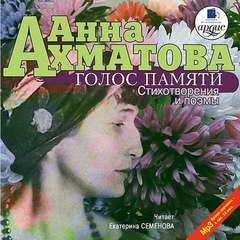 Ахматова Анна - Голос памяти. Стихотворения и поэмы