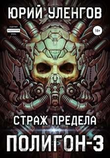 Уленгов Юрий - Полигон 03. Страж Предела