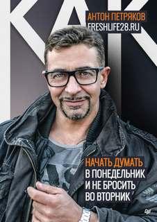 Петряков Антон - Как начать думать в понедельник и не перестать во вторник