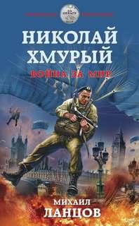 Ланцов Михаил - Николай Хмурый 04. Война за мир