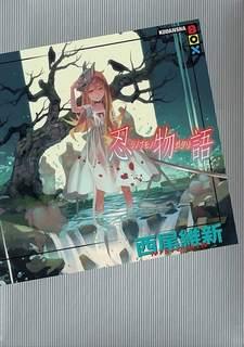 Нисио Исин - Monogatari 23. История скрытности